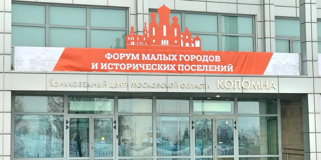 Путин поприветствовал участников Форума малых городов