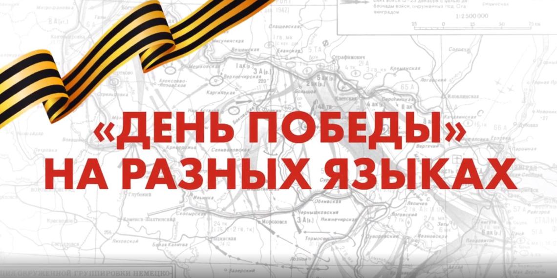 """В интернете появился сайт, помогающий спеть песню """"День Победы"""" на разных языках"""
