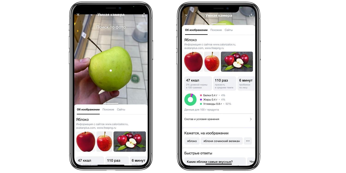 """""""Яндекс"""" научил камеру в приложении распознавать еду и калории"""