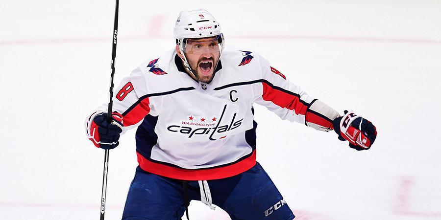 Овечкин догнал Эспозито по числу забитых шайб в НХЛ