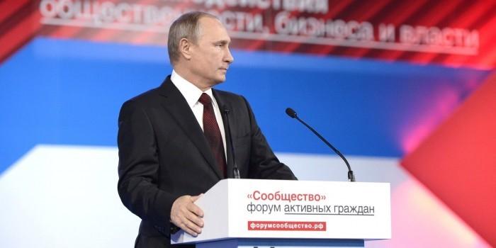 """Путин выступит на форуме активных граждан """"Сообщество"""""""