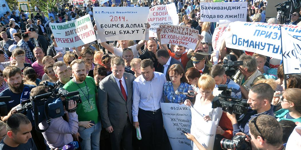 Губернатор Свердловской области встретился с 5500 дольщиками