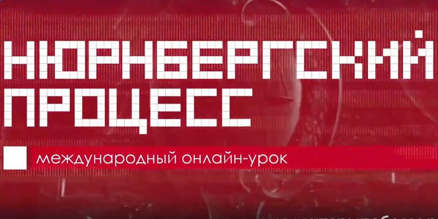 Волонтеры Победы провели онлайн-урок к 75-летию завершения Нюрнбергского процесса