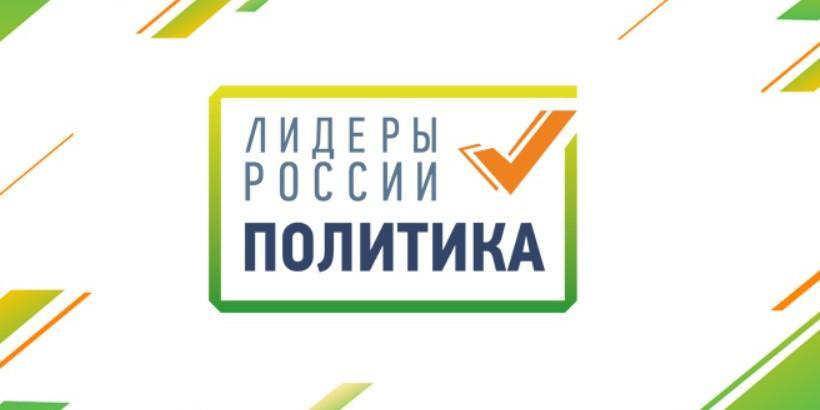 """На конкурс """"Лидеры России. Политика"""" чуть более чем за две недели поступило свыше 25 тысяч заявок"""