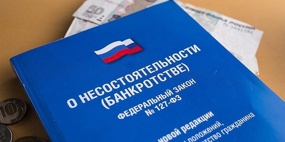 Число банкротств в России подскочило более чем в 1,5 раза