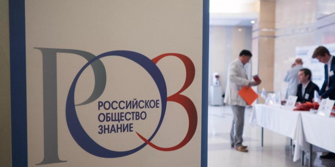 """Эксперты положительно оценили реорганизацию в работе общества """"Знание"""""""