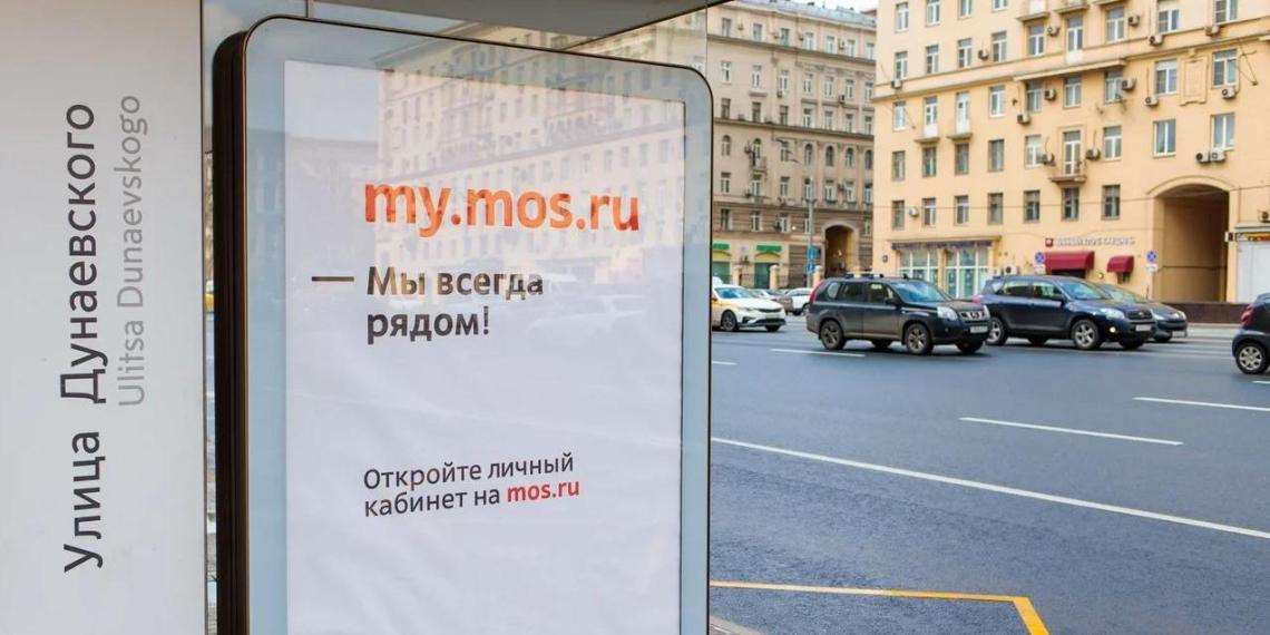 Жители Москвы воспользовались услугами и сервисами на mos.ru 2 млрд раз