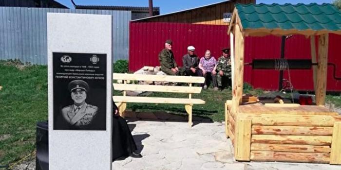 В Курганской области именем маршала Жукова назвали колодец