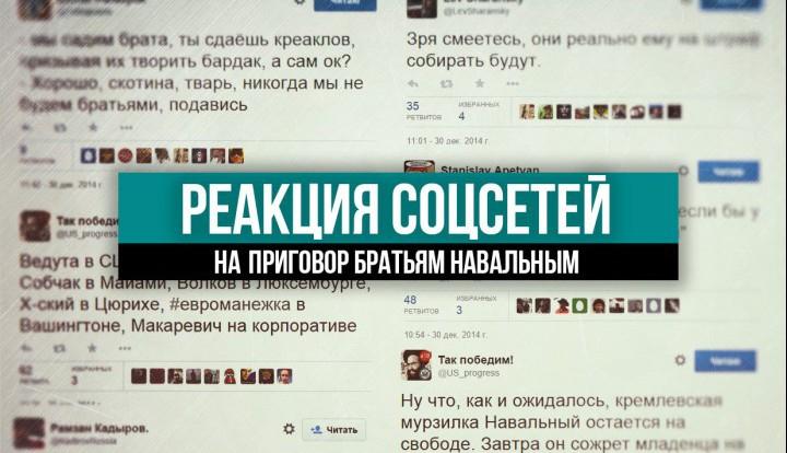 Реакция соцсетей на приговор Навальному
