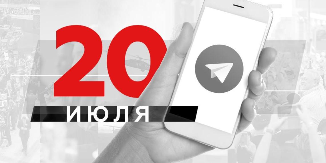 Что пишут в Телеграме: 20 июля