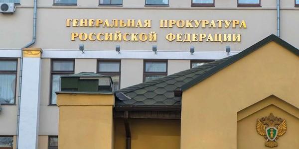 Генпрокуратура взыскала 2 млрд рублей с чиновников с сомнительными доходами