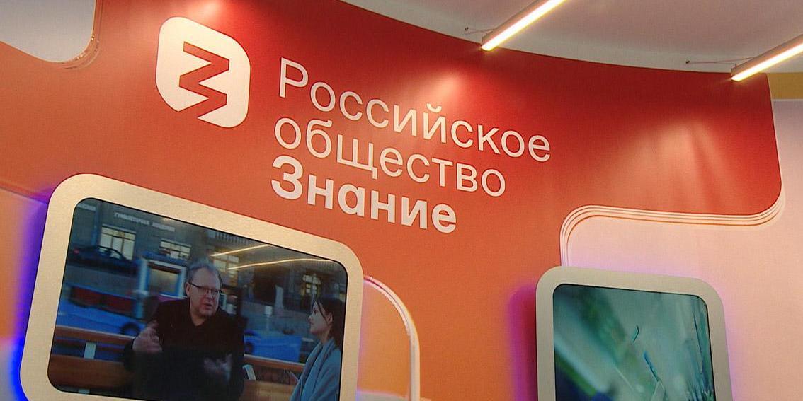 """Общество """"Знание"""" организует по всей России дни открытых дверей для школьников и студентов"""