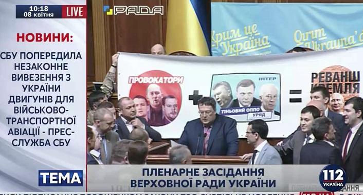 """Нардеп Геращенко обвинил """"Свободу"""" и Тимошенко в сотрудничестве с Кремлем"""