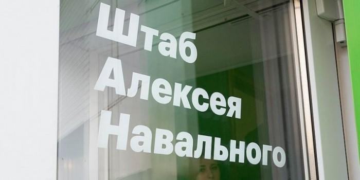 Нацразворот: кого ФБК назначает руководителями штабов Навального