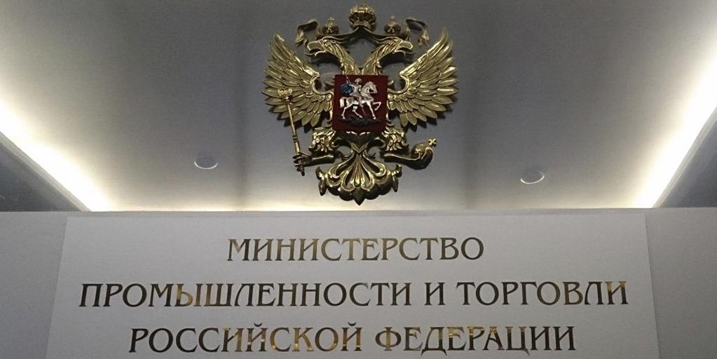 В Москве задержали высокопоставленного чиновника Минпромторга