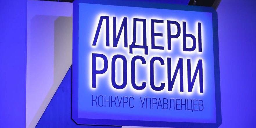 """Около 11 тысяч иностранцев подали заявки на конкурс """"Лидеры России"""""""