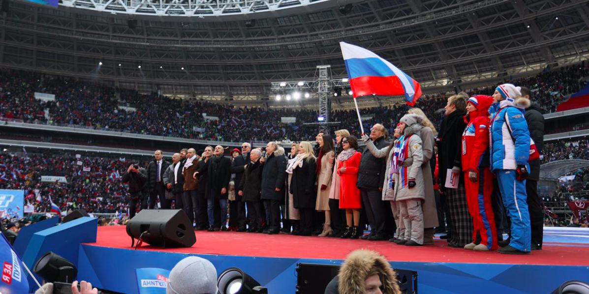 """Митинг """"За сильную Россию!"""" в Лужниках: фоторепортаж"""