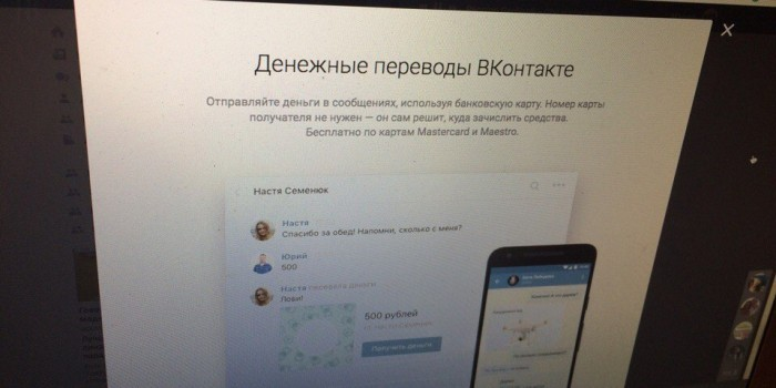 """""""ВКонтакте"""" появилась возможность делать денежные переводы"""