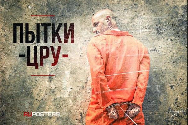 5 эпизодов ада: доклад о пытках ЦРУ шокировал мировое сообщество