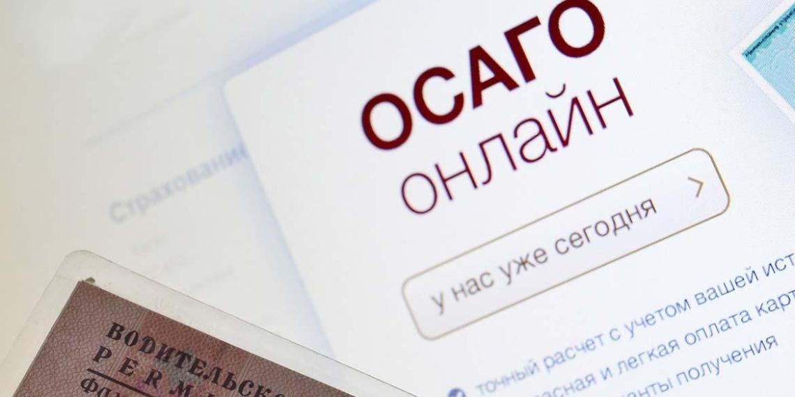 ЦБ упростил порядок оформления электронных полисов ОСАГО
