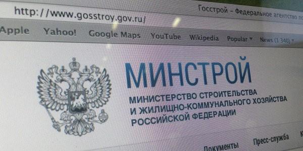 Минстрой оценил объем инвестиций в ЖКХ в 130 млрд рублей