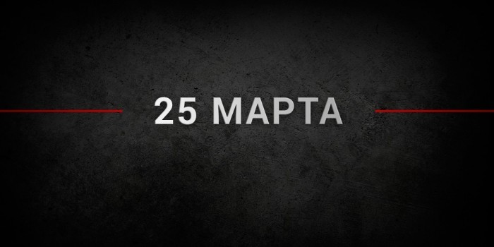 События дня: 25 марта