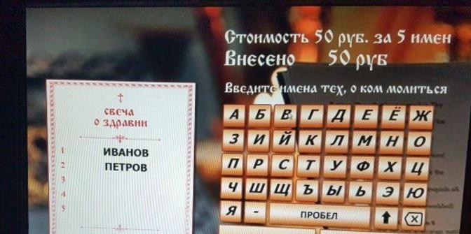 В терминалах Мурманской области появилась функция оплаты панихид и молебнов