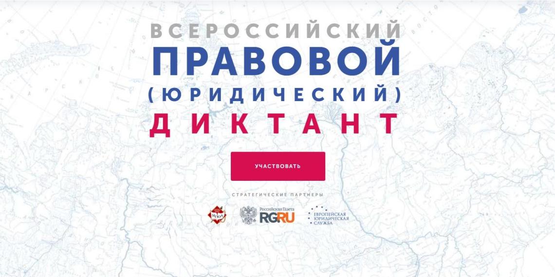 В Президентской библиотеке состоялся Всероссийский правовой диктант