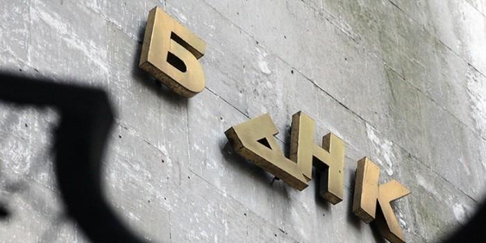 """Банковская система потратит 1 трлн рублей на """"оздоровление"""""""