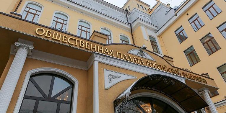 В ОП РФ обсудили деятельность Марины Литвинович