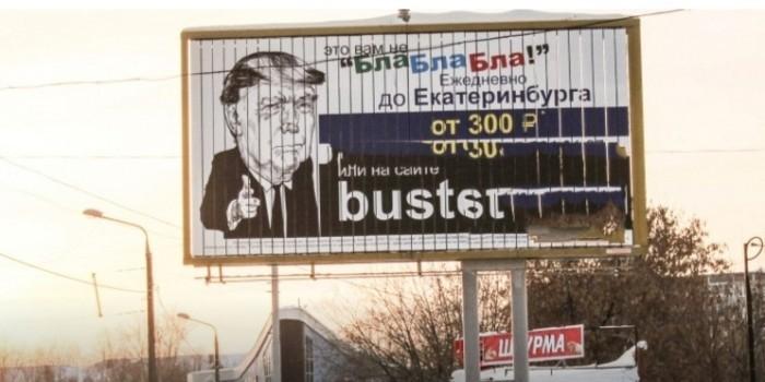 В Перми Дональд Трамп рекламировал автобусные маршруты в Екатеринбург