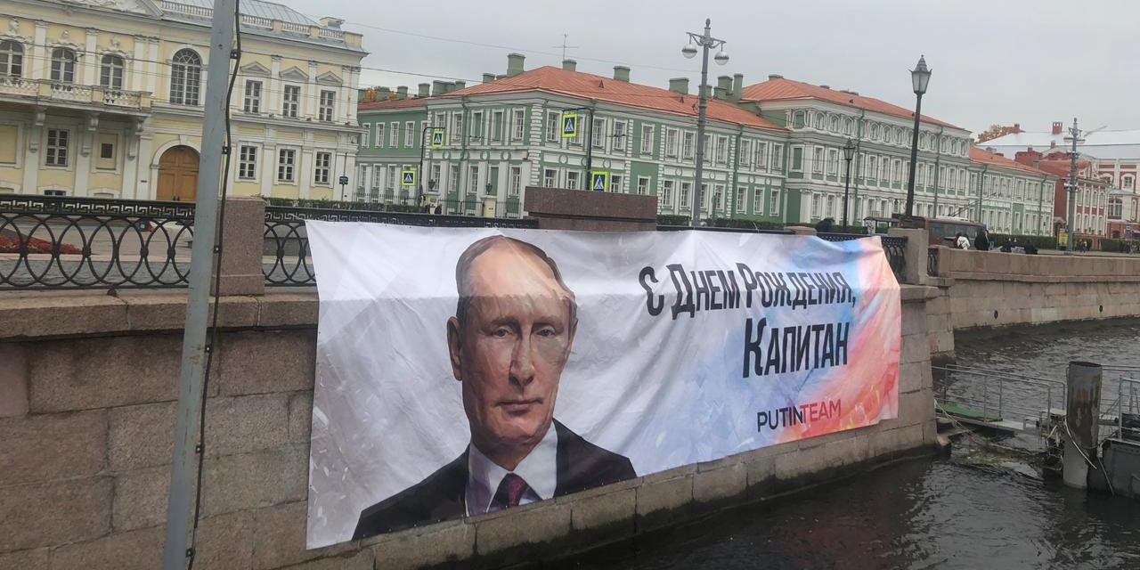 Putin Team поздравила Владимира Путина с днем рождения