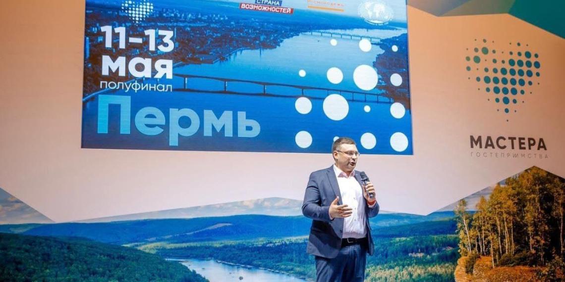 """В Перми открылся полуфинал конкурса """"Мастера гостеприимства"""""""