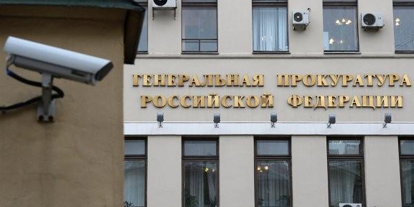 Генпрокуратура намерена проверять доходы бывших чиновников