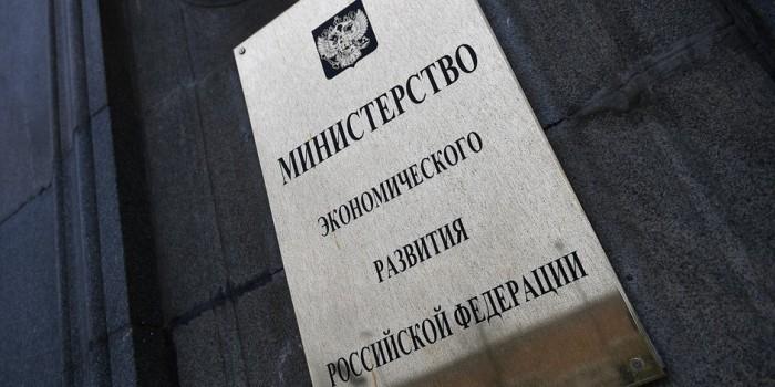 Минэкономразвития ухудшило оценку падения реальных доходов россиян