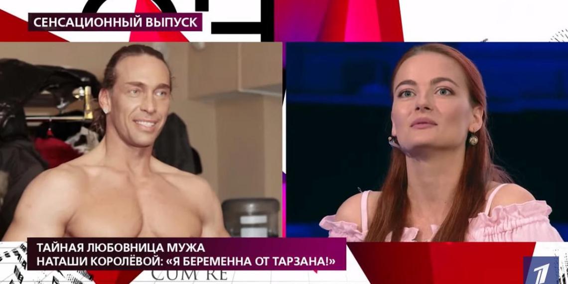 Первый канал показал видео с интимными ласками Тарзана и его молодой любовницы