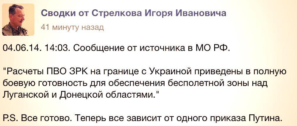 На границе с Украиной полная боевая готовность?