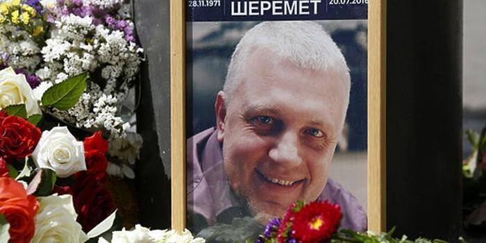 Журналисты получили доказательства слежки СБУ за Шереметом перед его убийством