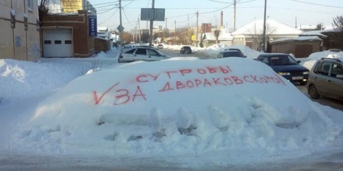 В Омске объявили о бесплатном приеме снега после нанесения фамилии мэра на сугробы