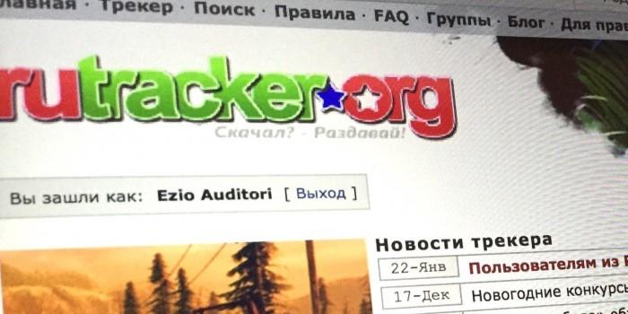 Правообладатели планируют лишить RuTracker домена