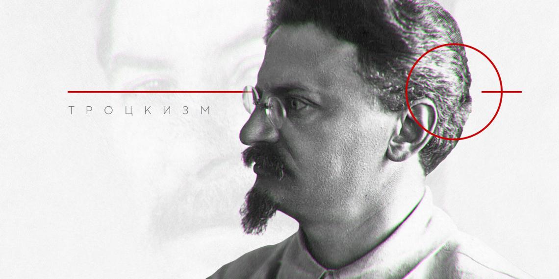 """Враг Сталина №1: чего на самом деле хотел Троцкий и почему """"троцкизм"""" был ругательством"""