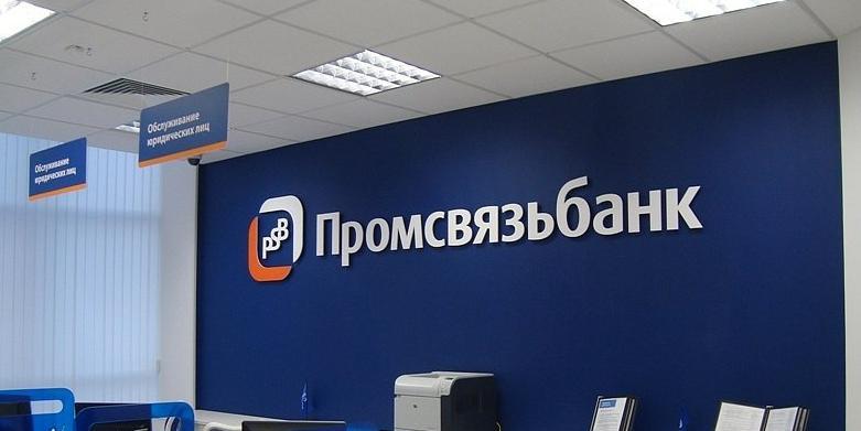 """ЦБ: """"Промсвязьбанк"""" уничтожил кредитные досье на 109 млрд рублей"""