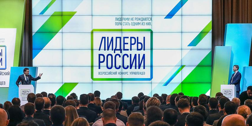 """Более 50 тысяч человек зарегистрировалось для участия в конкурсе """"Лидеры России"""""""