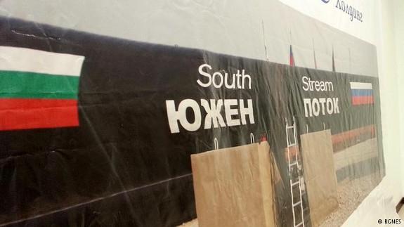 Делегация из Болгарии проведет переговоры в Москве по возобновлению «Южного потока»