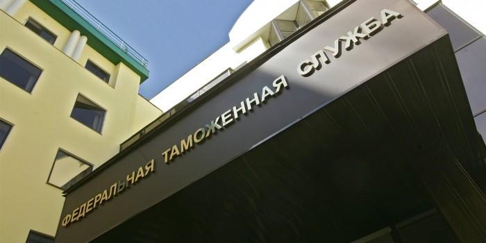 Медведев назначил нового главу Федеральной таможенной службы