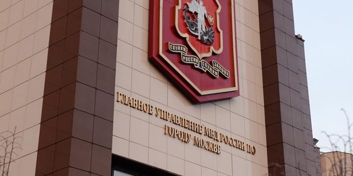ГУ МВД по Москве уволило полицейского, сбившего женщину с ребенком