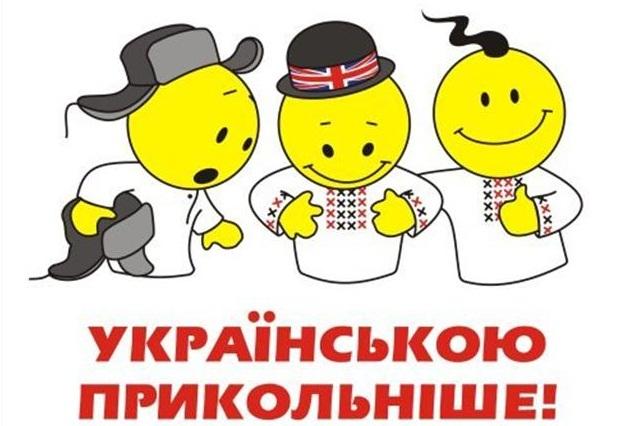 Лингво-перемога. Украинский язык древнее латыни