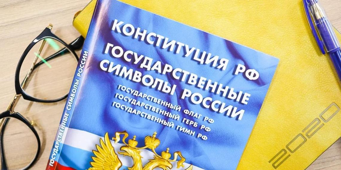 Забота о семье, суверенитет и социальные гарантии: ТОП самых важных поправок в Конституцию