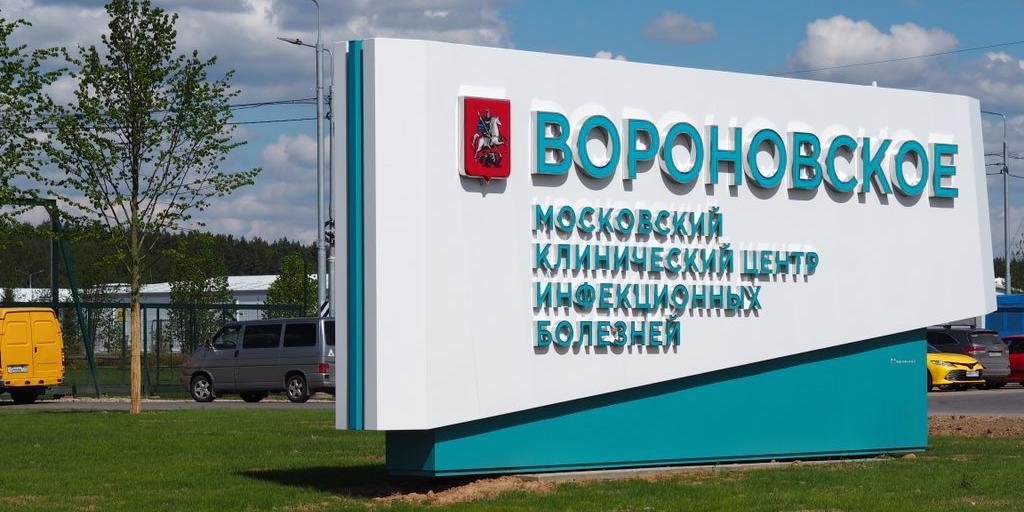 Собянин: за год работы медики госпиталя в Вороновском спасли более 12,5 тысяч москвичей