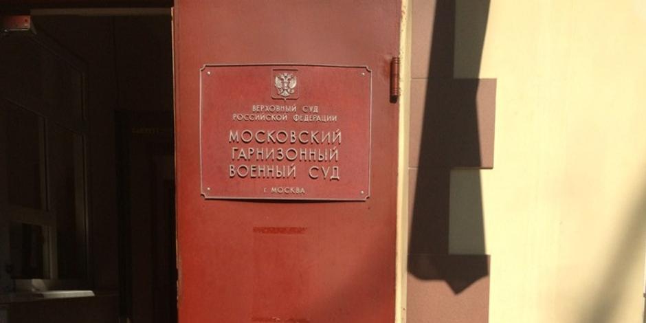 В Москве сотрудников ФСБ осудили за мошенничество